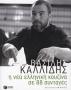 Η νέα ελληνική κουζίνα σε 88 συνταγέ