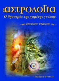 ΑΣΤΡΟΛΟΓΙΑ - Ο ΘΗΣΑΥΡΟΣ ΤΗΣ ΧΑΜΕ�ΗΣ