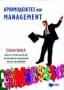 Α�ιθμοδείκτες και management