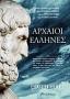 Α�χαίοι Έλληνες